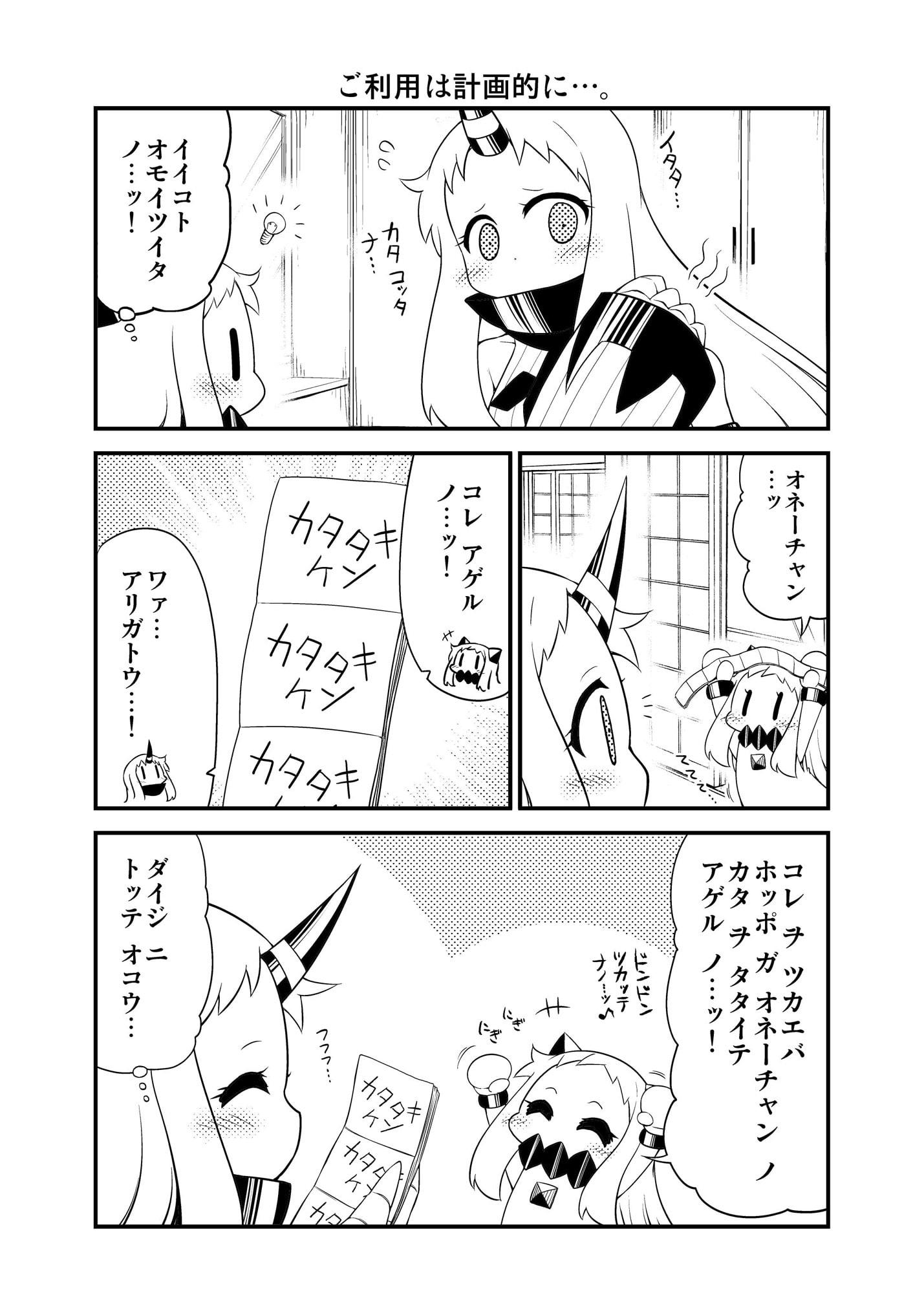 ほっぽちゃんの日常総集編 vol.4