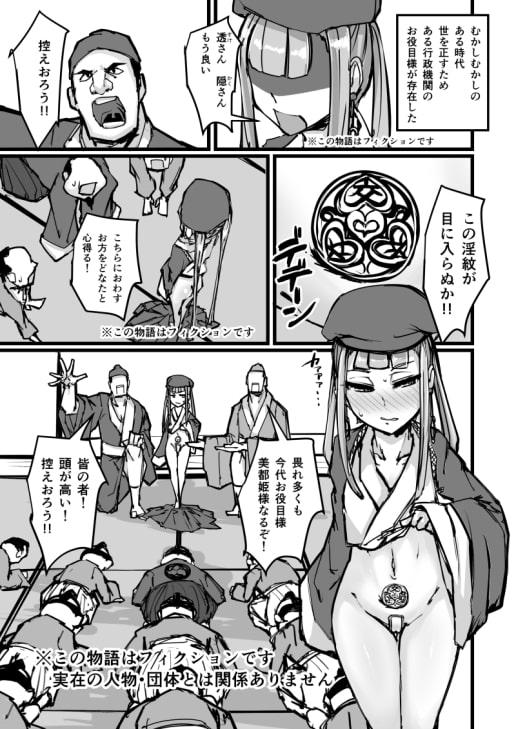 日本昔クソ話弐のサンプル4