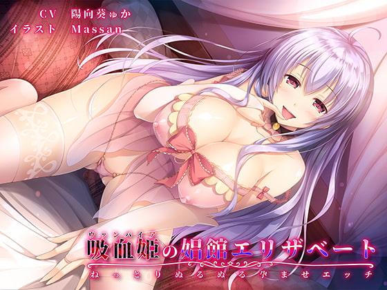【バイノーラル】吸血姫(ヴァンパイア)の娼館エリザベート~ねっとりぬるぬる孕ませエッチ~