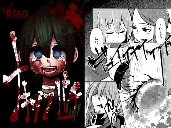 Teary-eyed Punishment - Rikuno