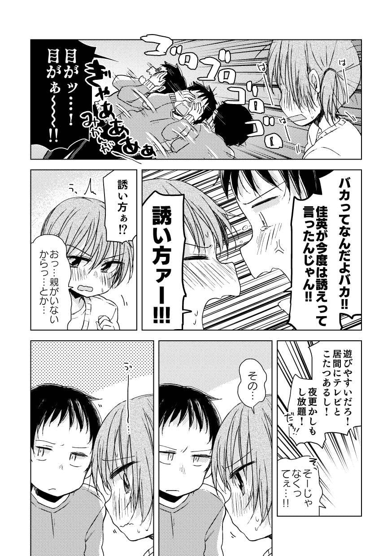 わたしの好きな幼馴染は(6)〜おまけ小話集2〜