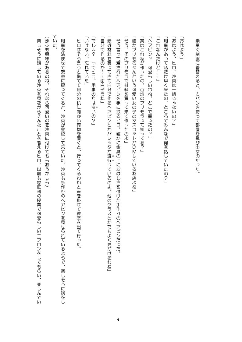 ひだまりのなかで(8)