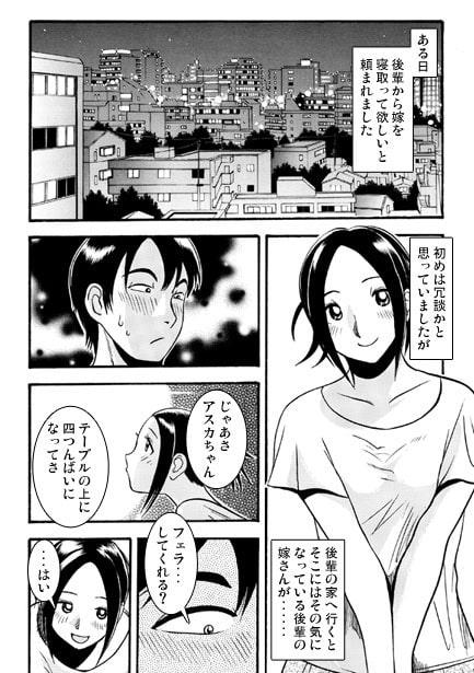 願望(後編)