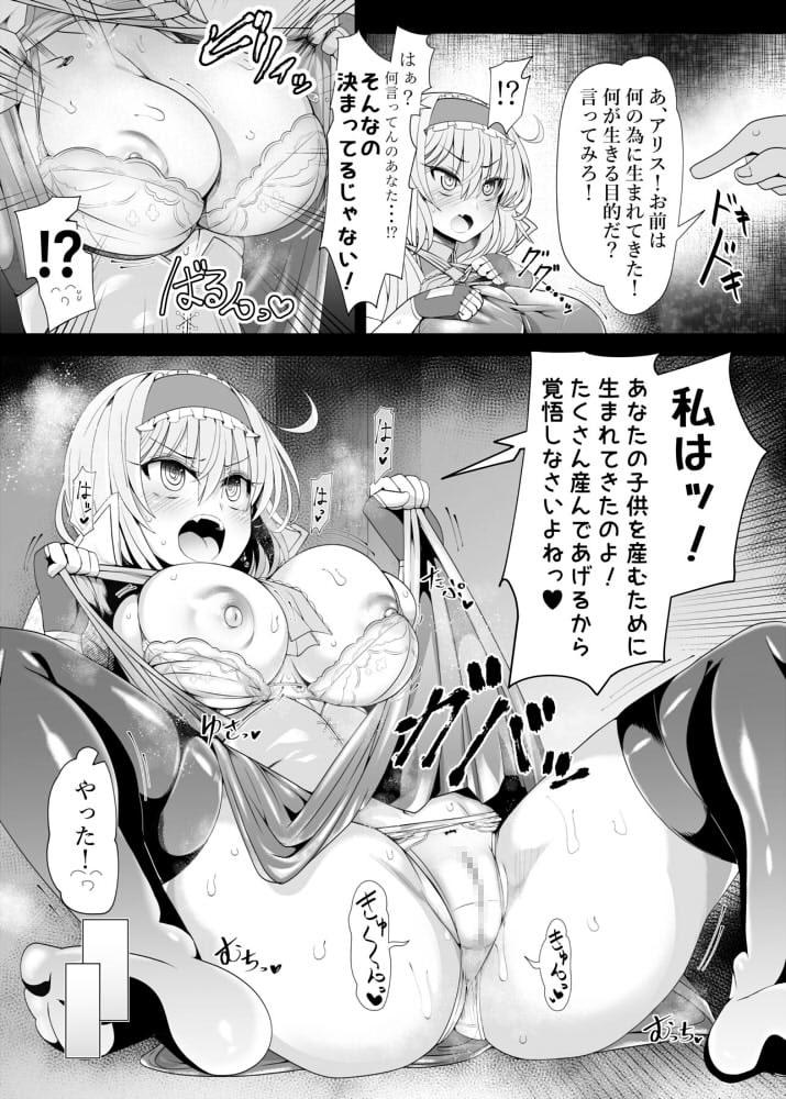 催眠ドールアリス~操られ人形使い~