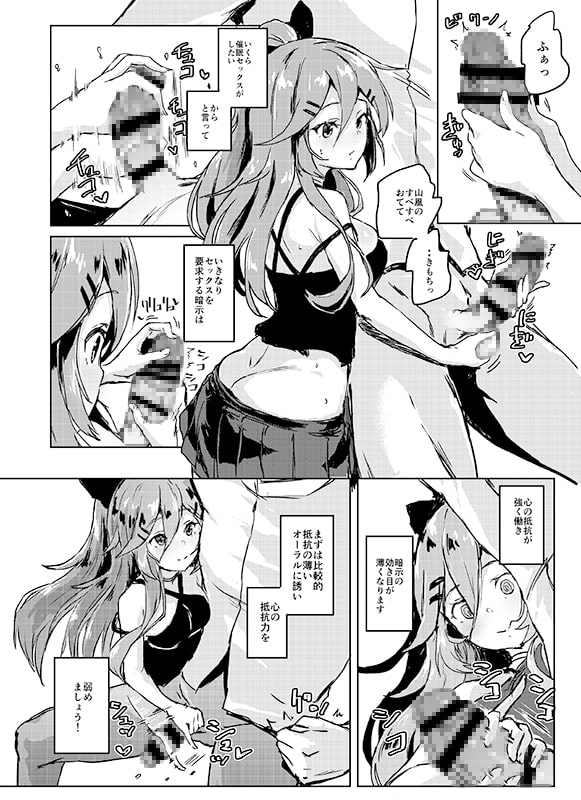 催眠SEX教本