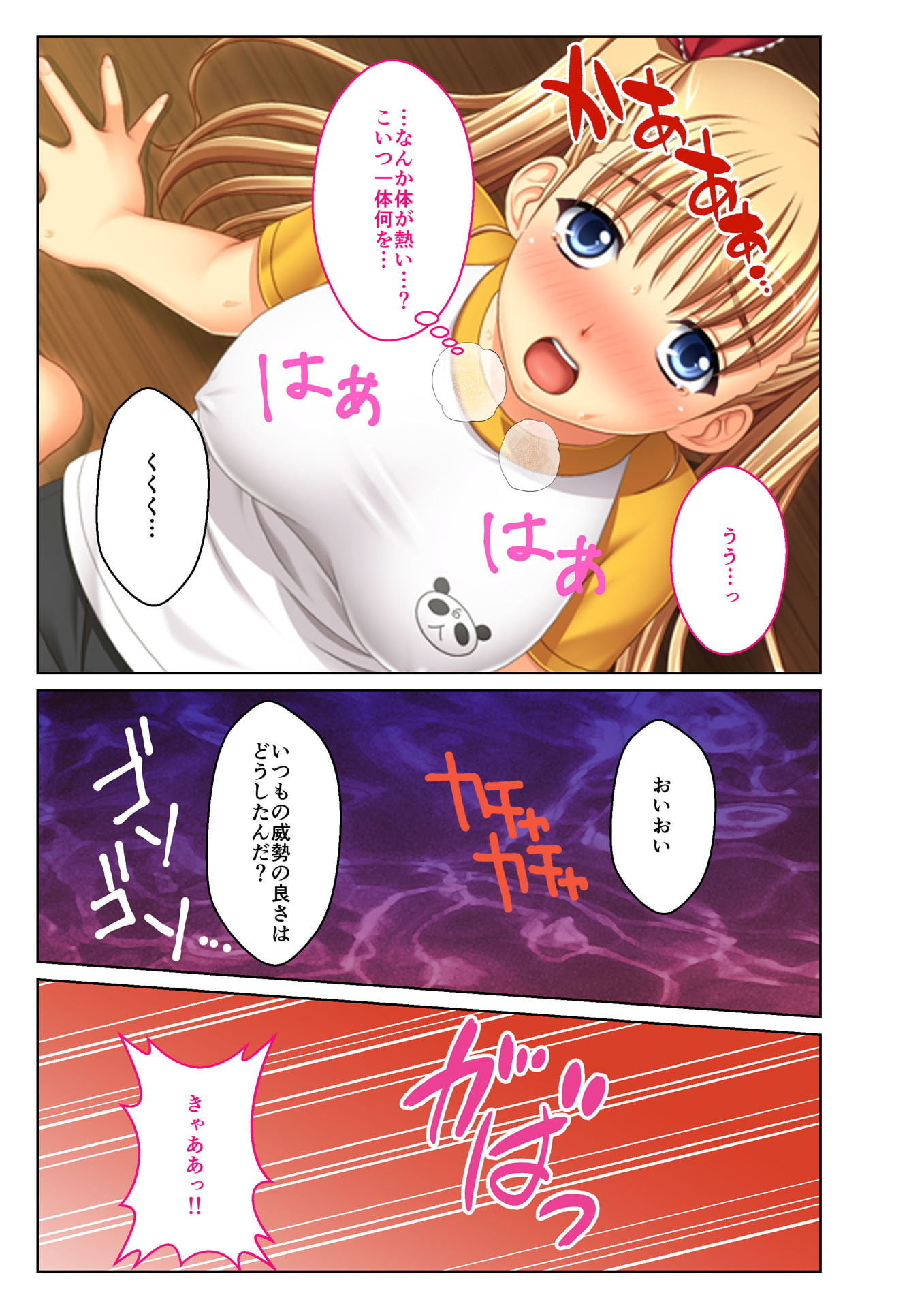 義娘寝取り ~嫌がるJKに強制挿入~(4) フルカラーコミック版