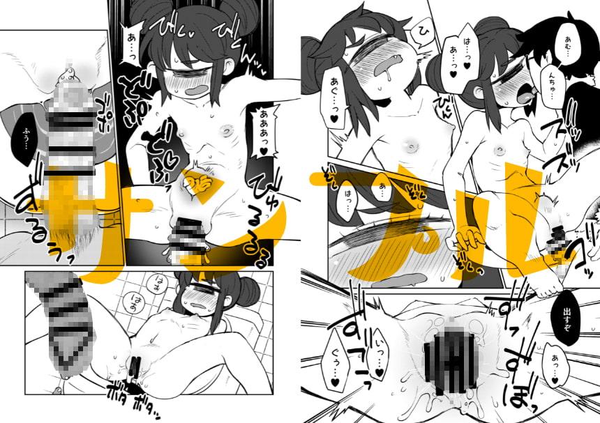 後輩の単眼ちゃん#6