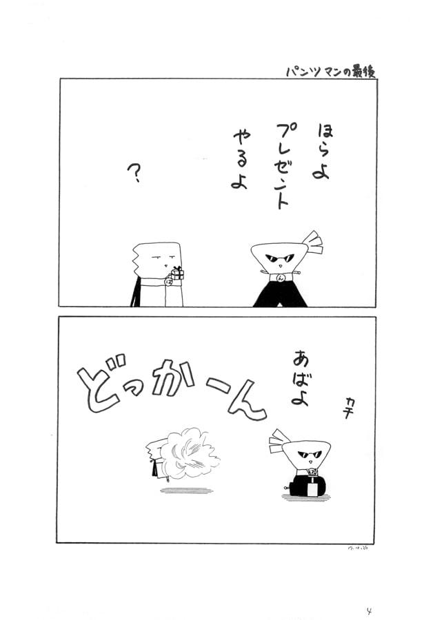 パンツマン第40集