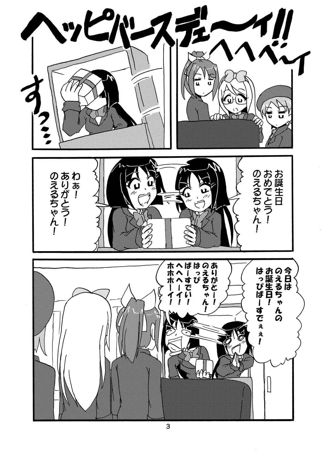 ふりーだ部(16)