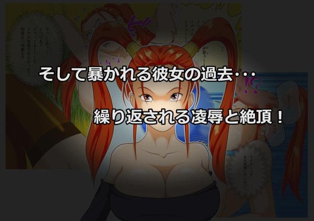 女魔導士の受難(1)