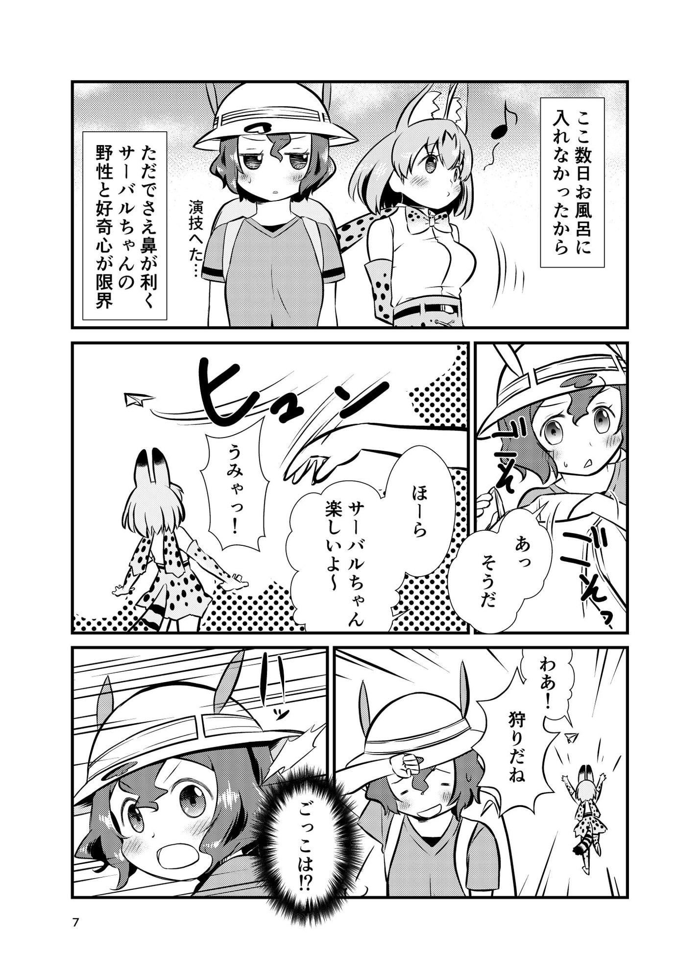 たべないよ! ジャパリ出発編
