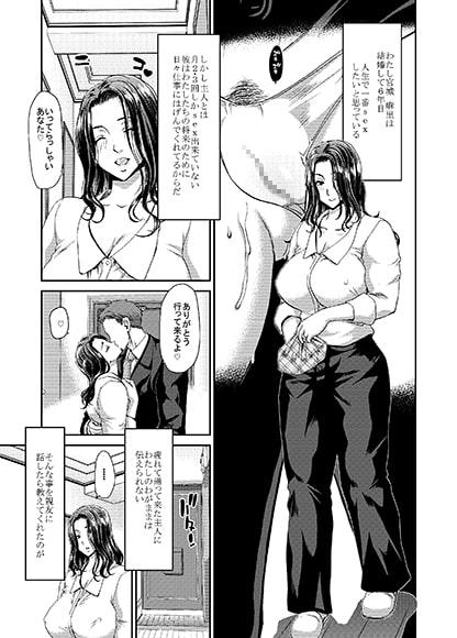 おち○ちんレンタル〜人妻麻里32歳〜prologue