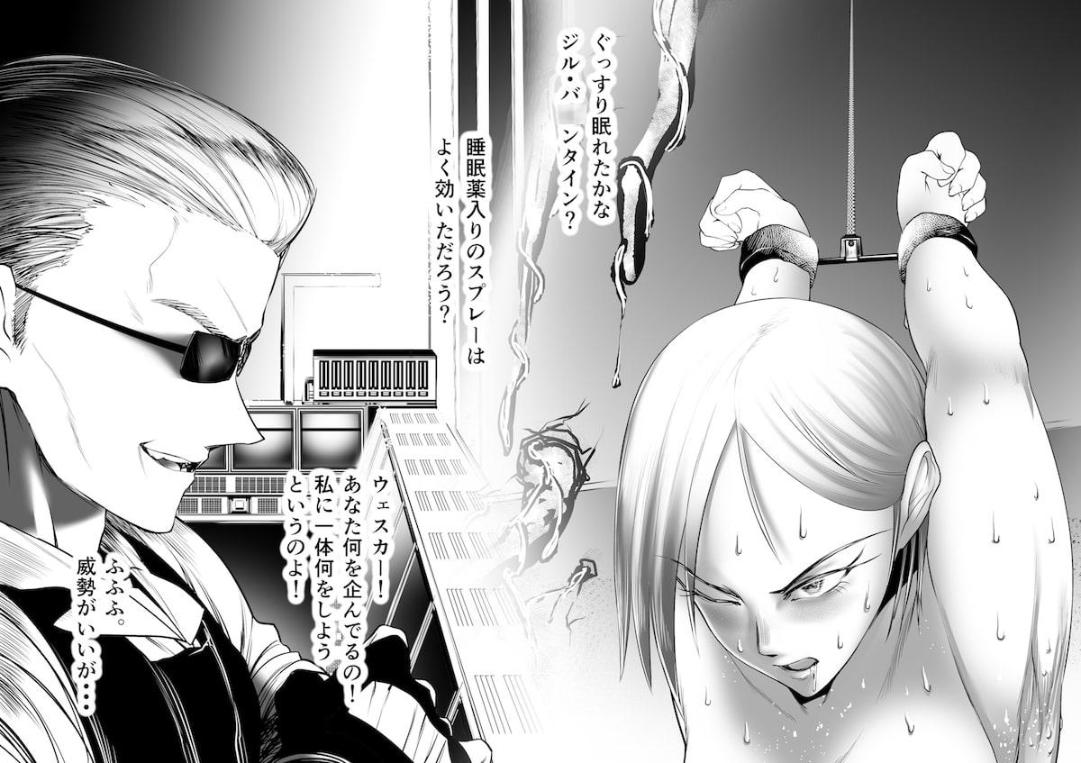 Virus experiment 【被験体 - Jill -】