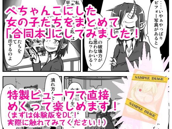 平面化女子合同本 -ぺちゃんこ!女子図鑑-