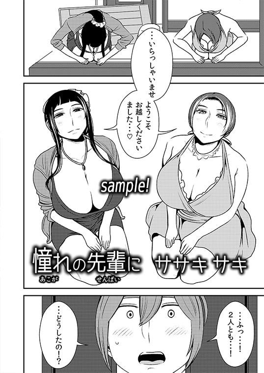 憧れの先輩に ~あまやかしソープ天国!~
