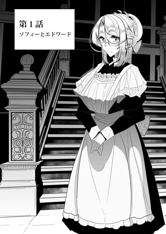 紳士付きメイドのソフィーさん 1