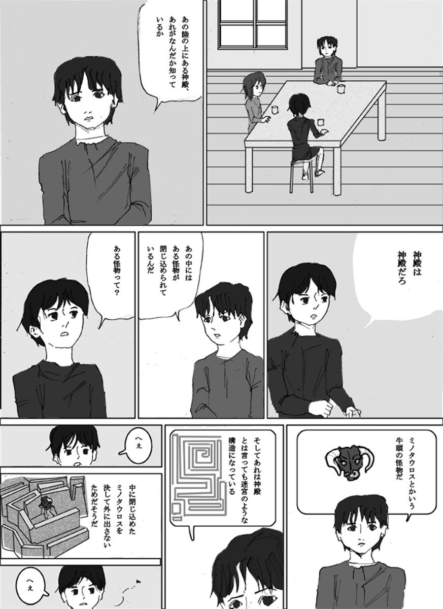 十二の難業+他二編