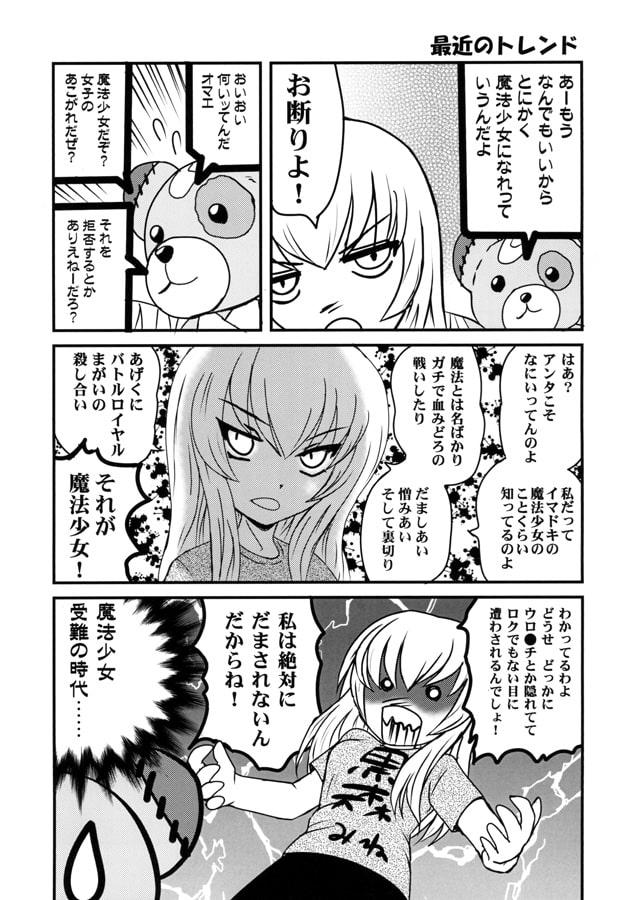 魔法少女エリカ☆イ○ミ