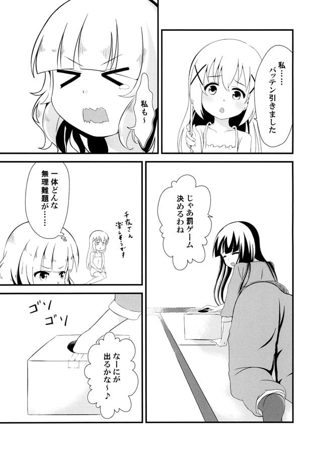 お姉ちゃんありがとう