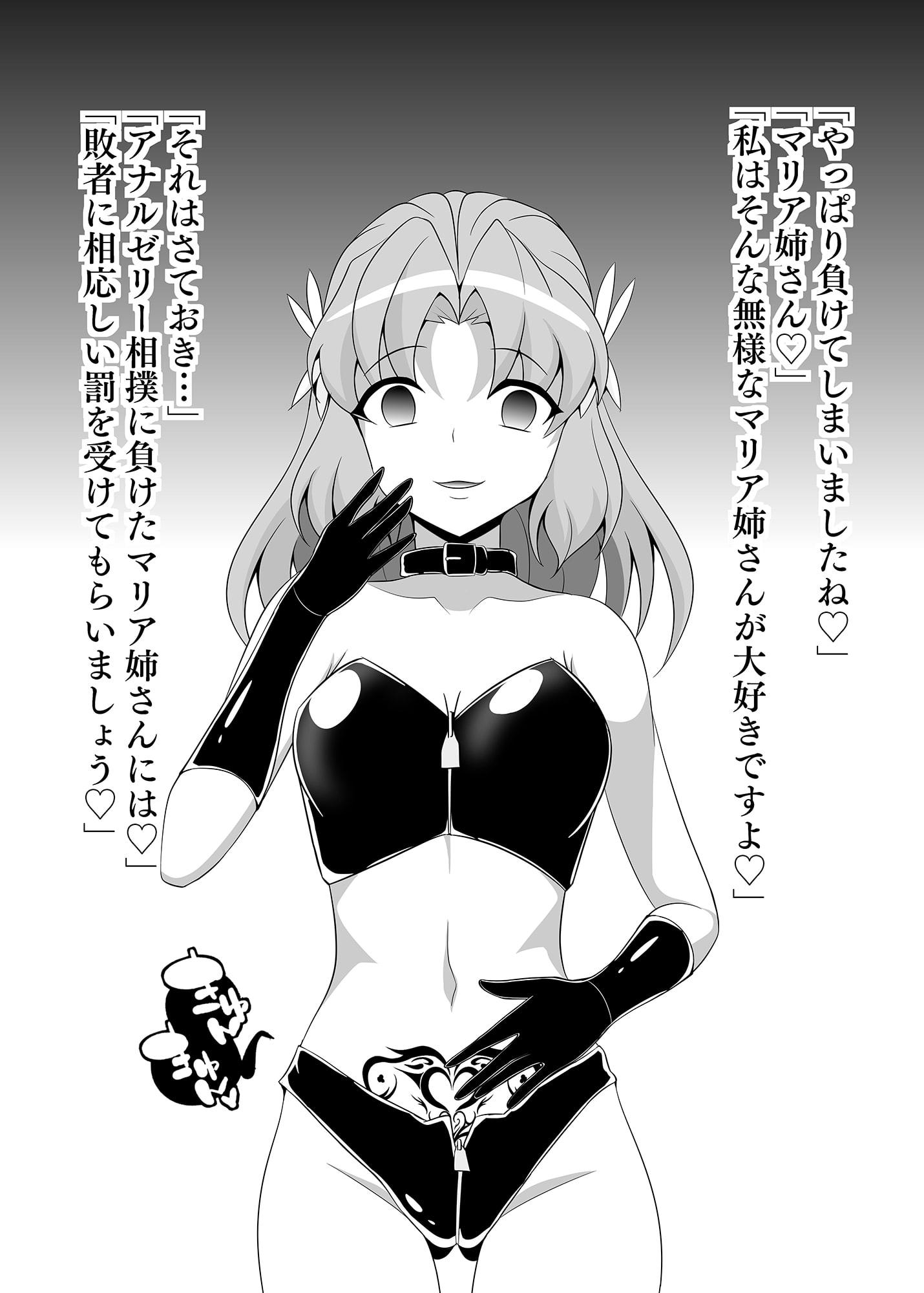 戦姫敗北シンフォギアBZM-BUZAMA-