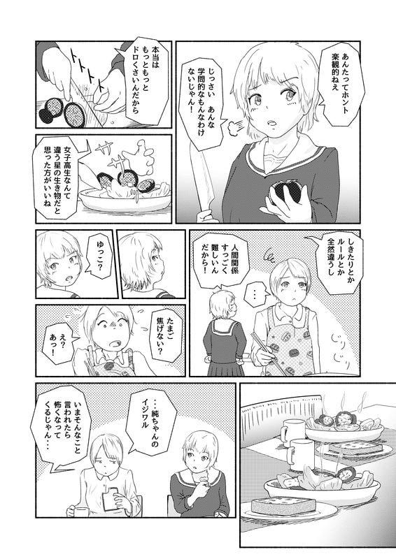 僕の女子更衣室デビュー