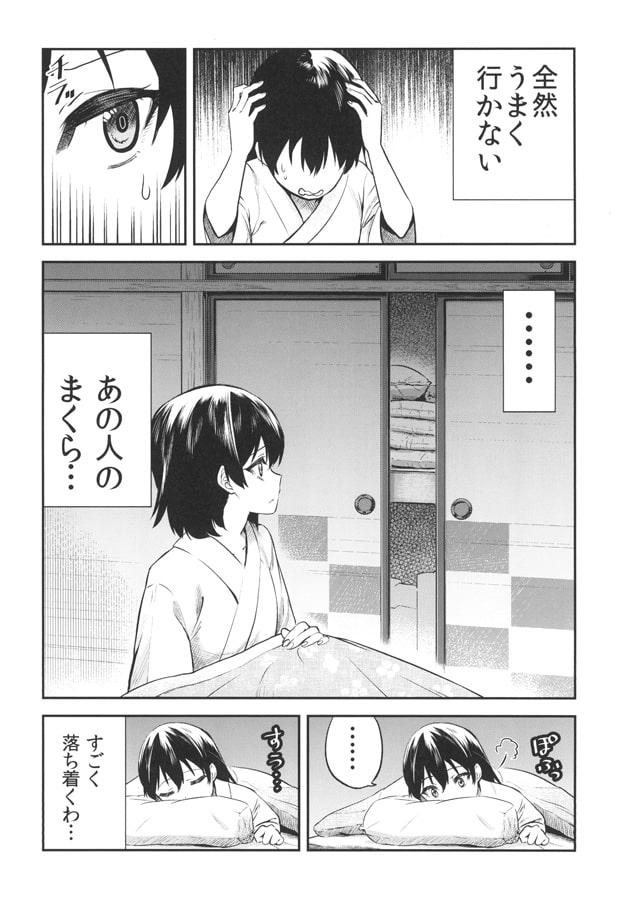 加賀嫁十一