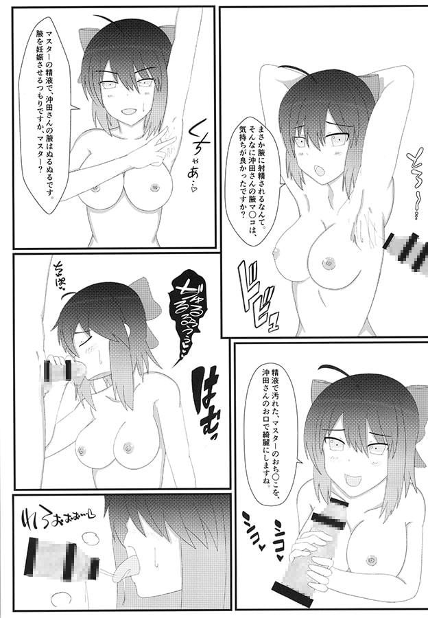 沖田さんの恋愛事情 開幕、剣豪恋愛一本勝負!