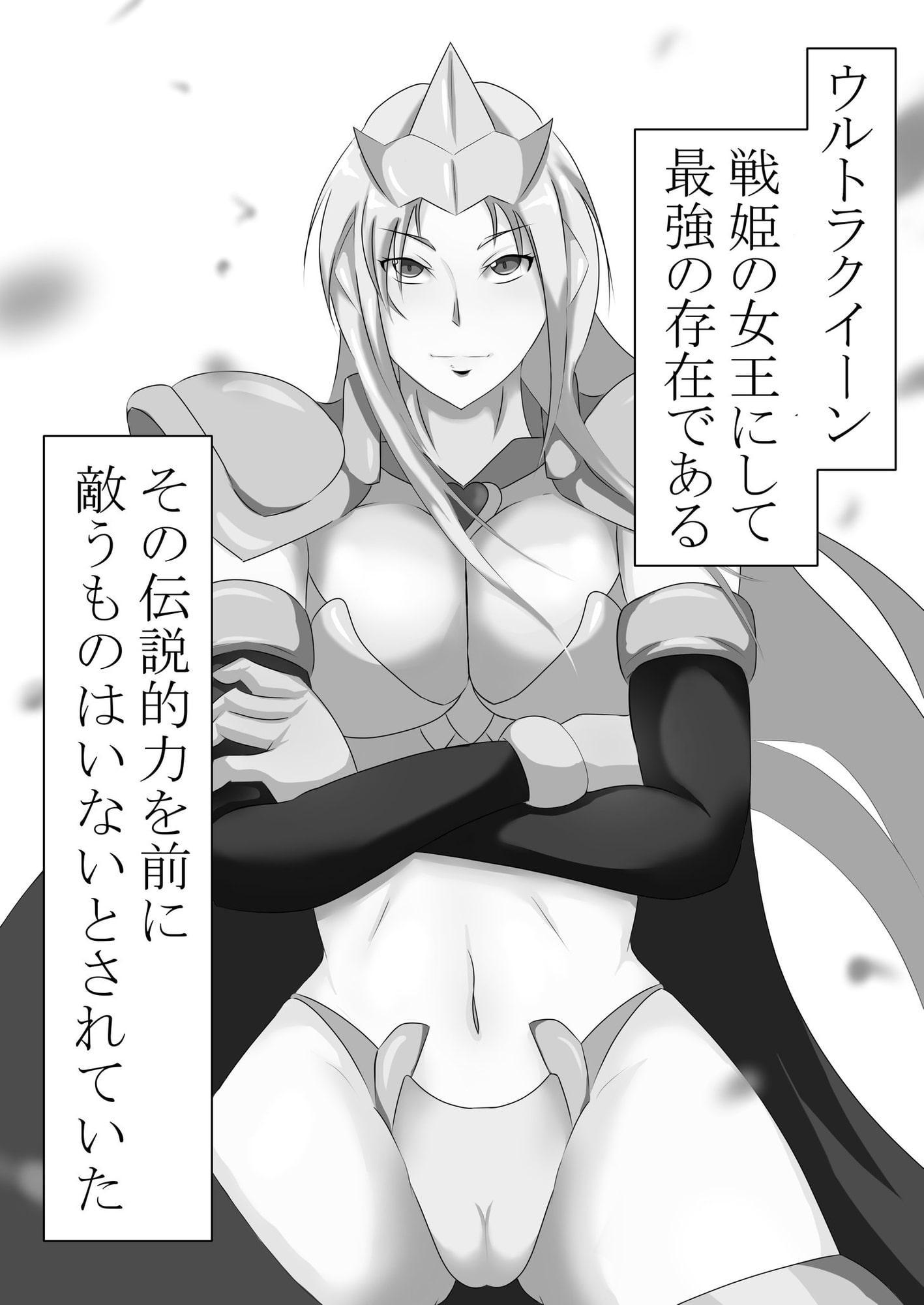 ウルトラ戦姫合同誌