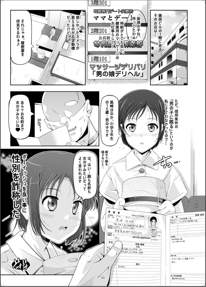 男装ほのか&お姫様ここなアナル専門デリバリーヘルス