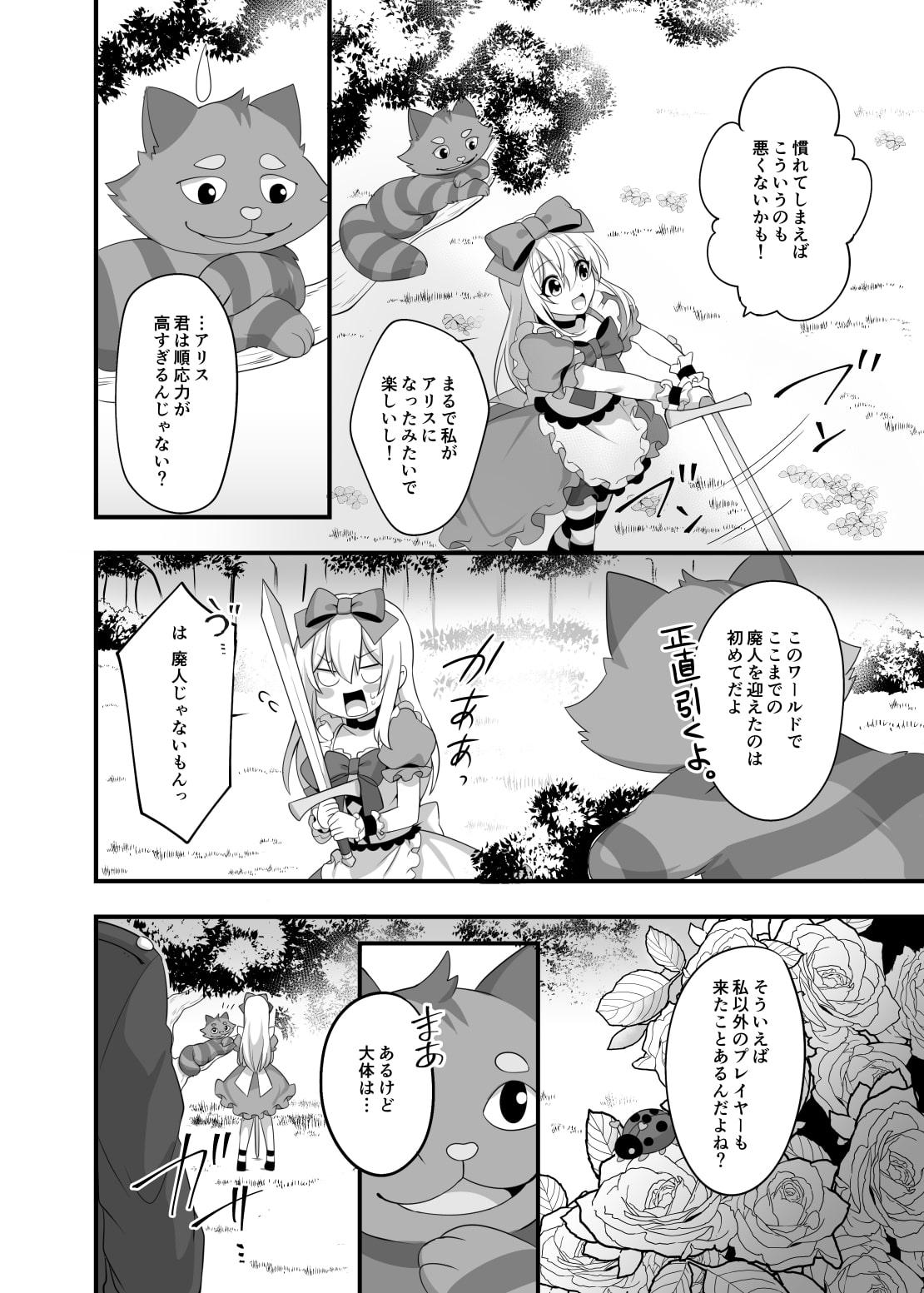 仮想童話は危険がいっぱい!?夢見がちな少女編2のサンプル画像