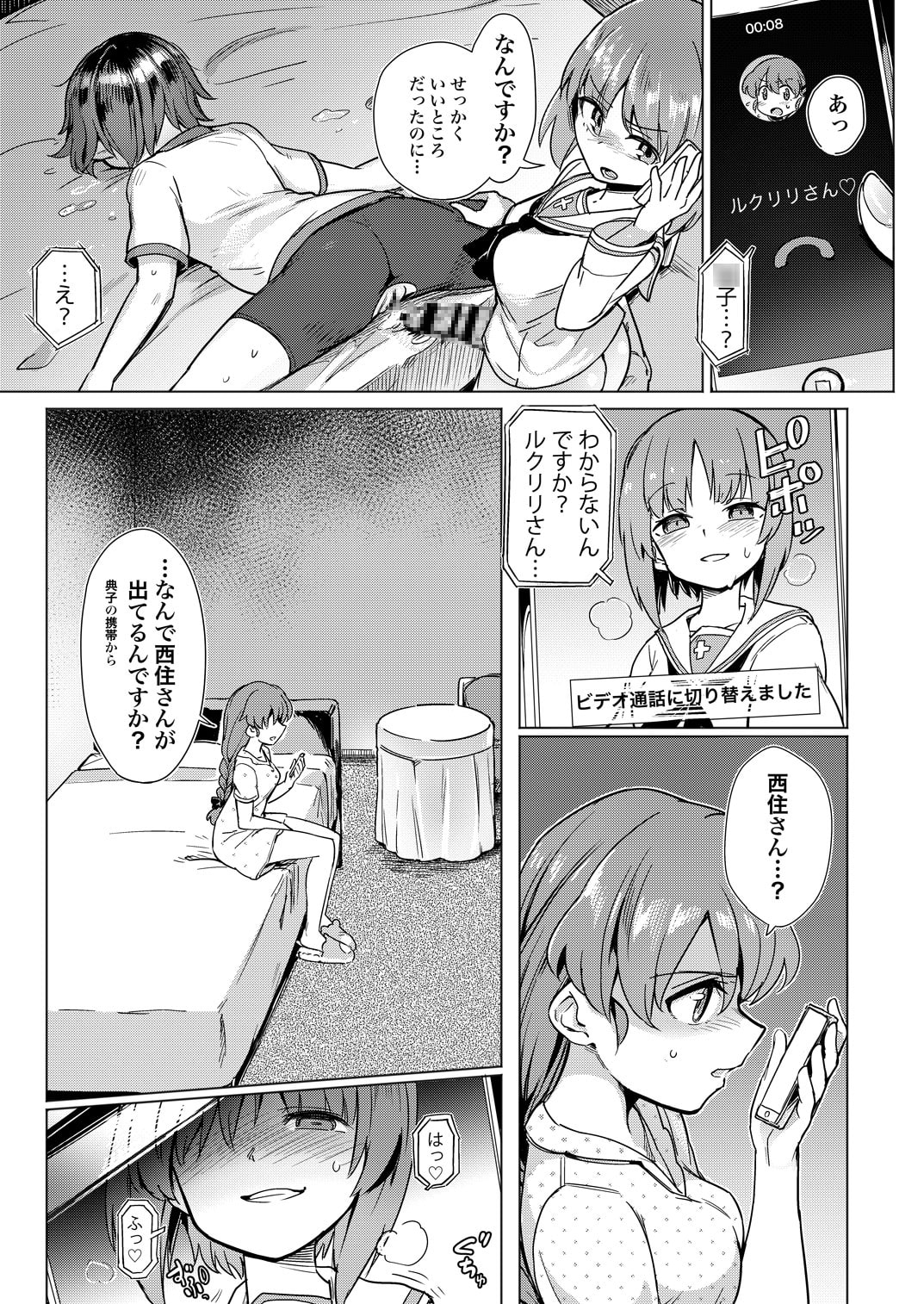 ち◯ぽやくざみぽりん キャプテン寝取られ配信編