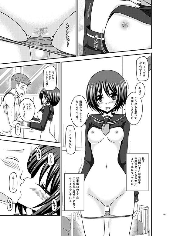 露出少女遊戯乱総集編のサンプル1