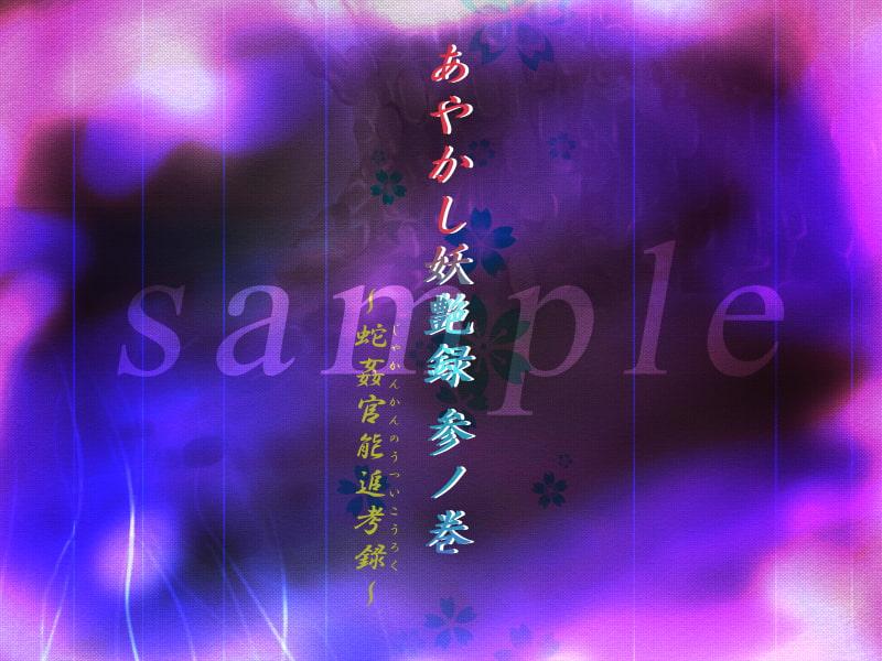 あやかし妖艶録 参ノ巻~蛇姦官能追考録~