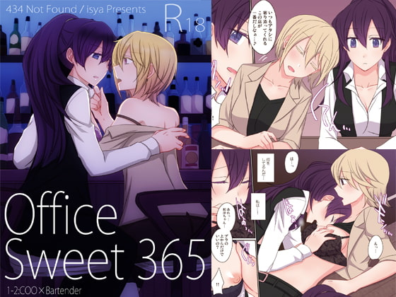 Office Sweet 365 OS1-2:COO×Bartender(モノクロ版)