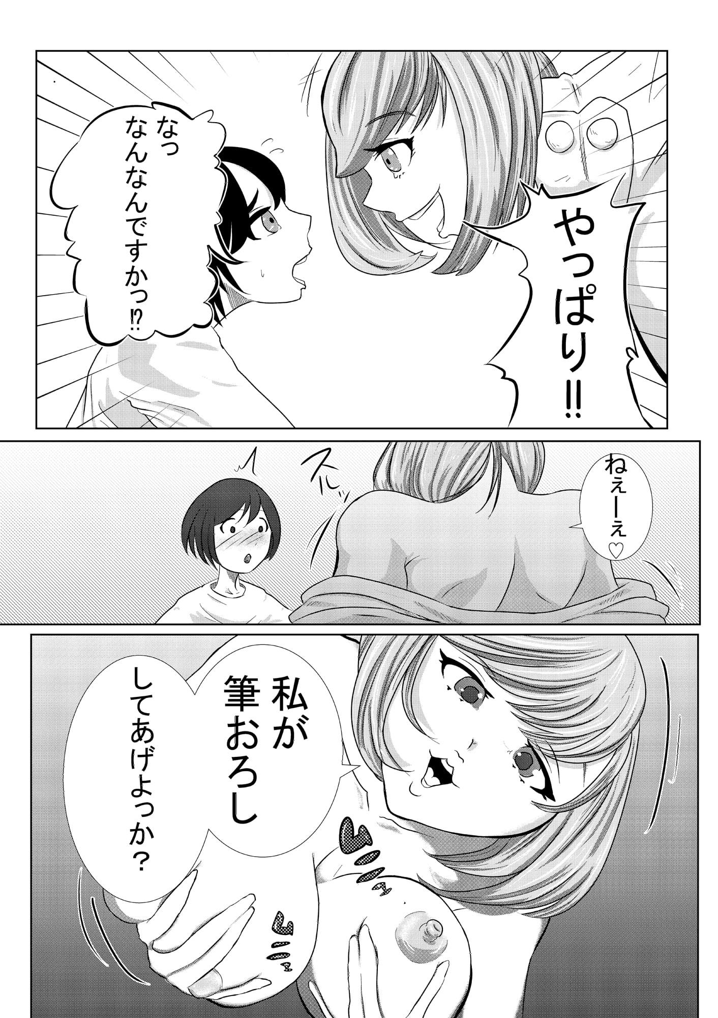 ち○こ付き巨乳ナース 1本目~童貞ショタから逆注射~