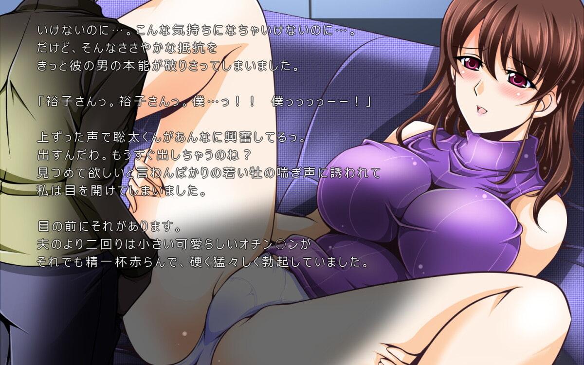 裕子ママは思春期