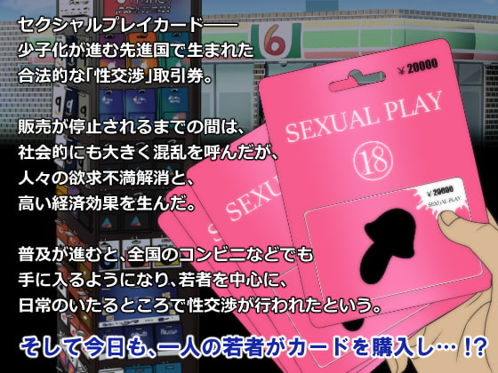 SEXUAL PLAY CARD ~素人生ハメ散歩道~