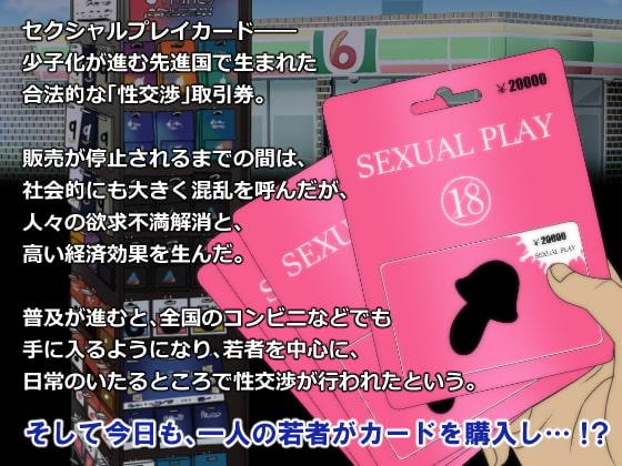 SEXUAL PLAY CARD ~素人生ハメ散歩道~