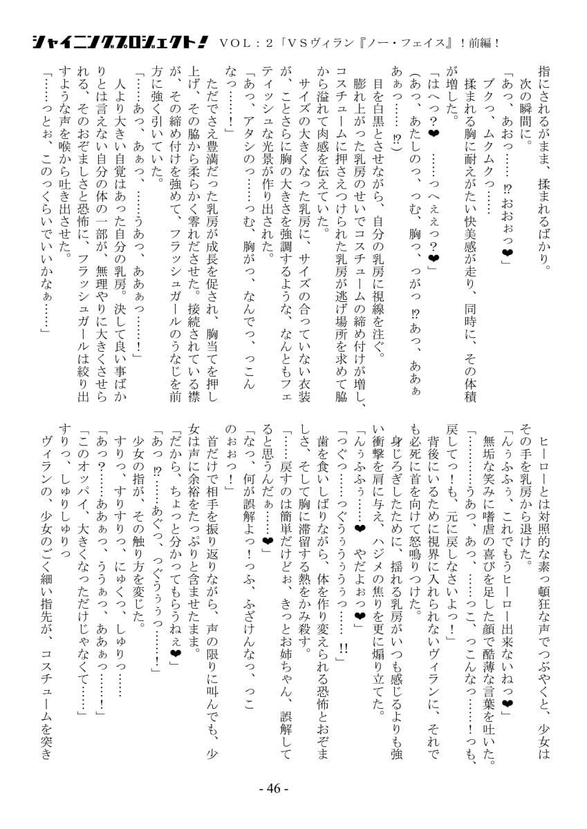 シャイニングプロジェクト!vol2「VSノー・フェイス!前編!」