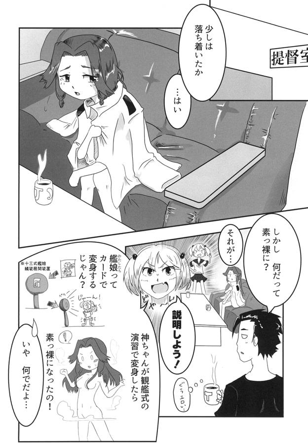 カンタイキカンじんつう クリアカード編