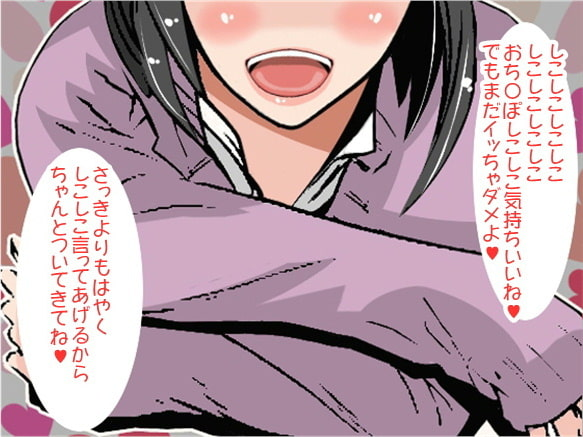 「しこしこ」と囁き続けてち〇ぽを弄ぶ女子高生(5段階しこしこスピード)(CV しりか げる様)