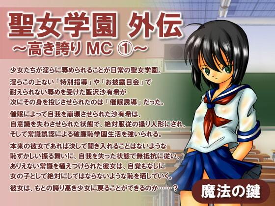 聖女学園外伝~高き誇り MC1~