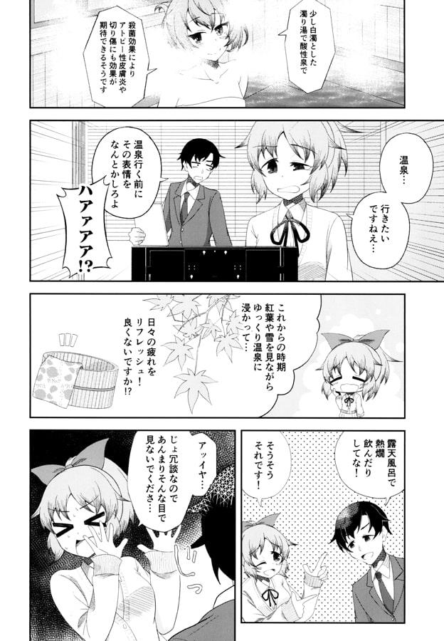 安○菜々と仲の悪いプロデューサーの話!!!