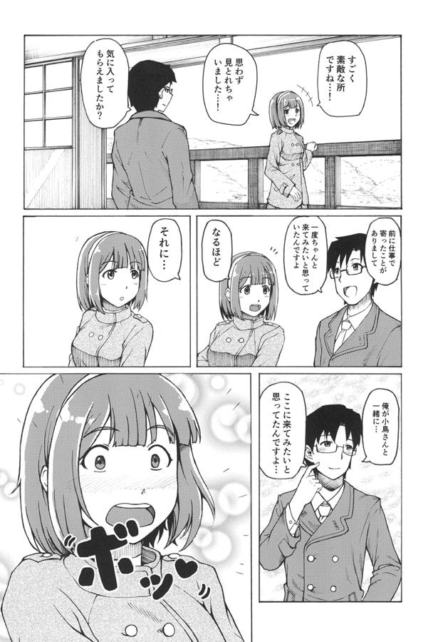 音○小鳥 乙女の匂ひ