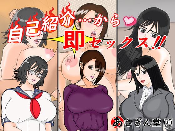 自己紹介…から即セックス!!