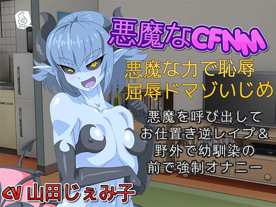 【バイノーラル】悪魔なCFNM 悪魔な力で恥辱・屈辱ドマゾいじめ