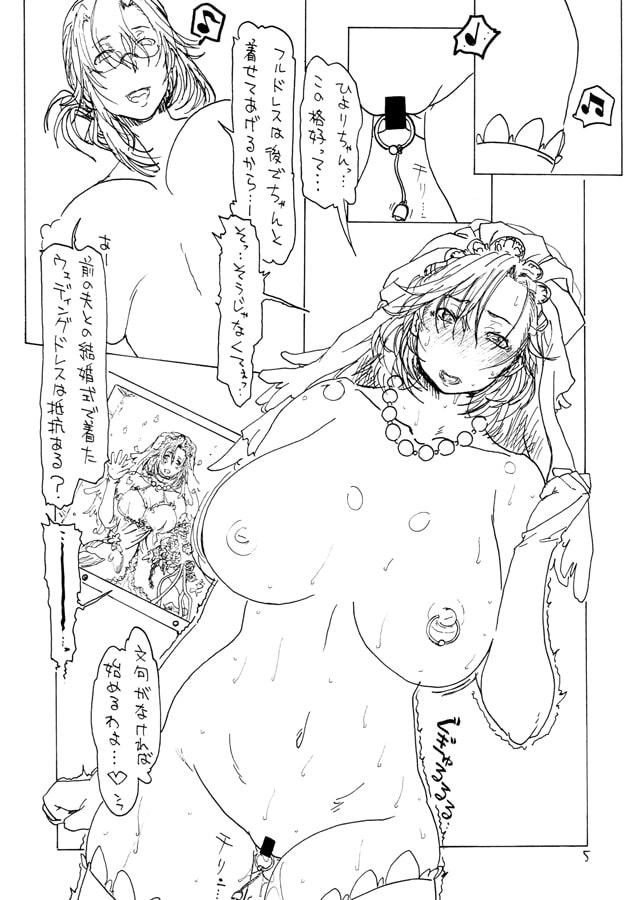 堕散妻(オチルツマ)3