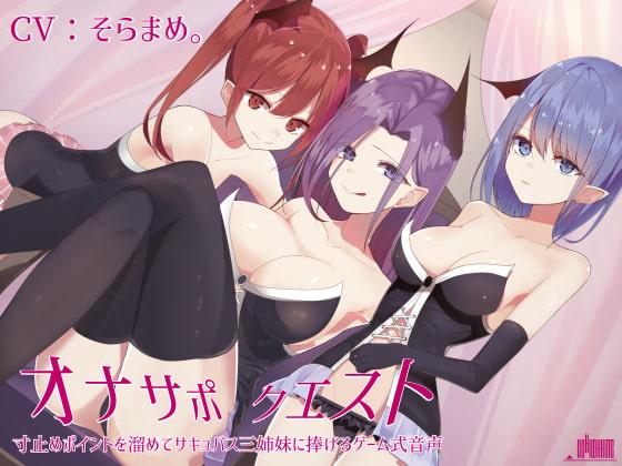 オナサポクエスト 寸止めポイントを溜めてサキュバス三姉妹に捧げるゲーム式音声