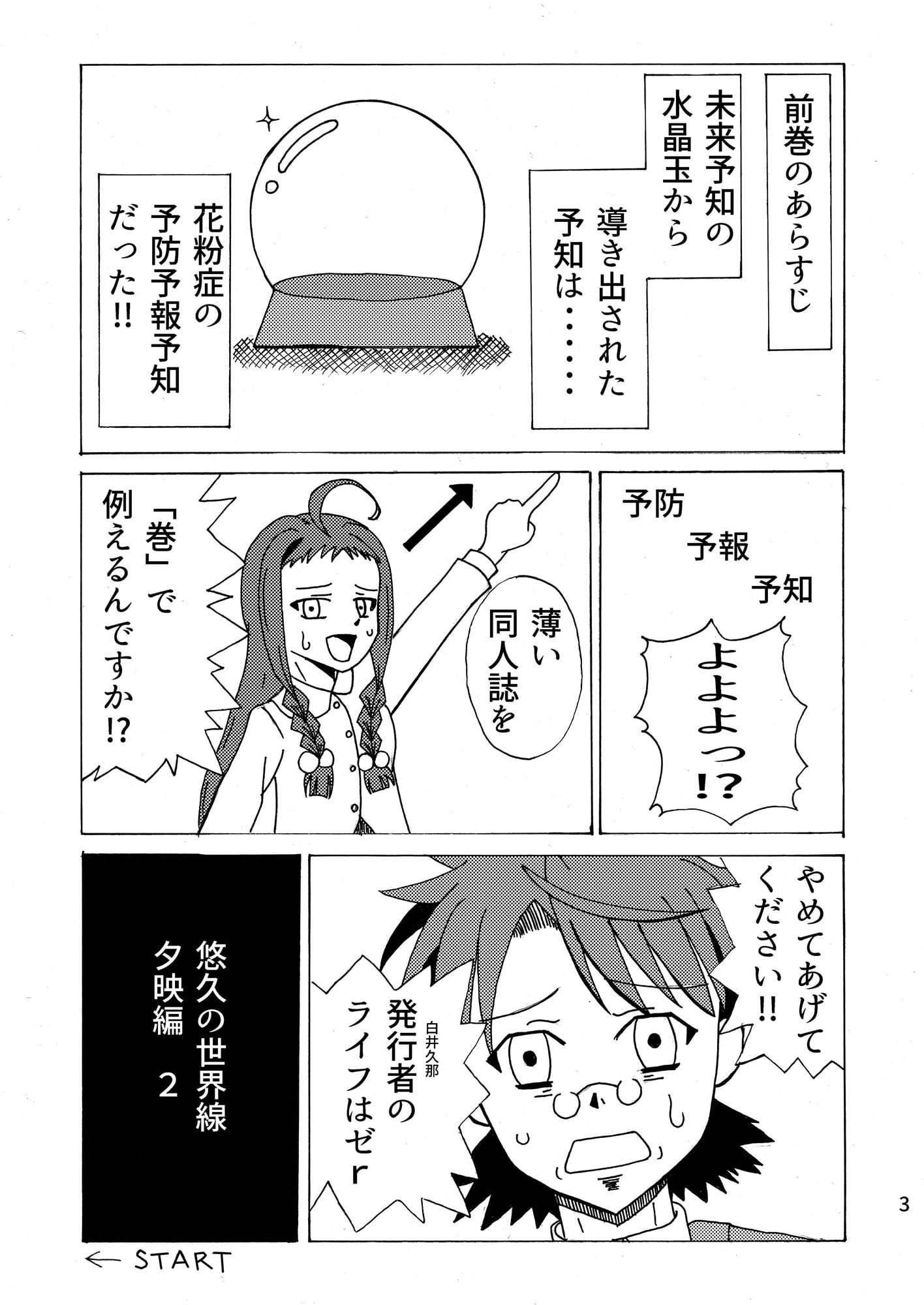 悠久の世界線 夕映編2