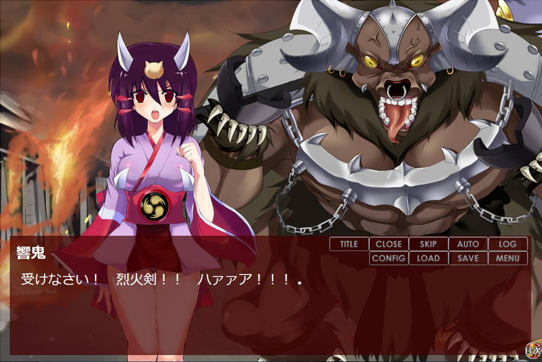 響く鬼姫~怒れる牛鬼~